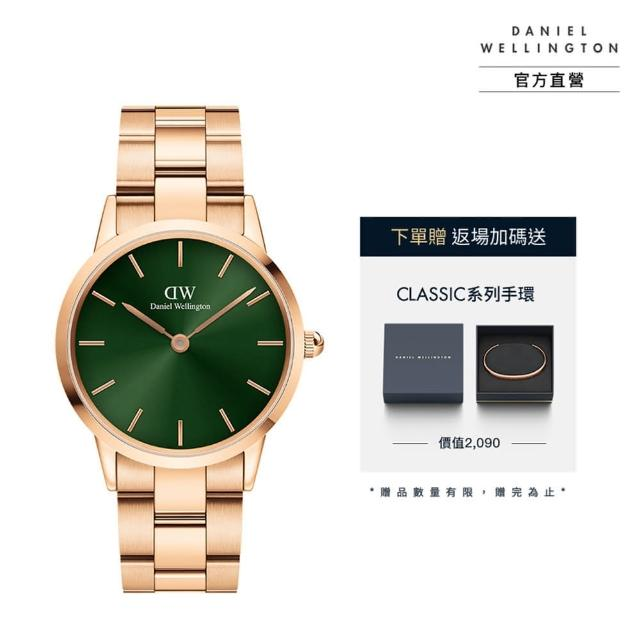 【Daniel Wellington】官方直營 Iconic Link Emerald 36mm 森林綠精鋼錶(DW手錶 DW00100419)