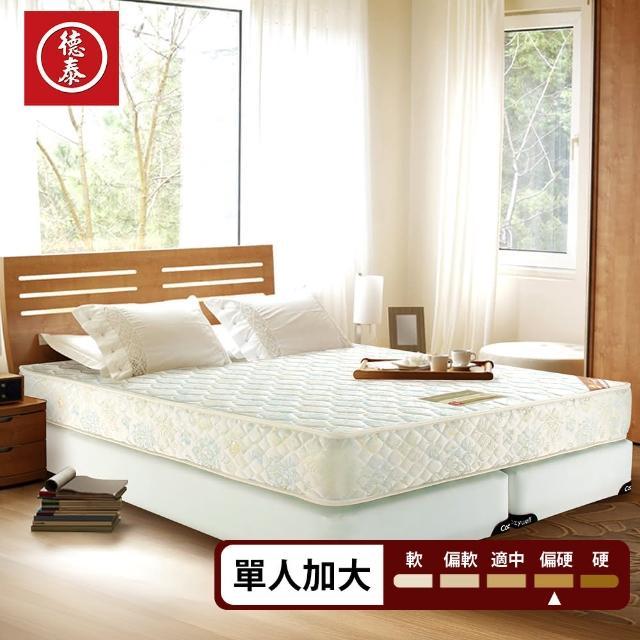 【德泰 歐蒂斯系列】連結式硬式900 彈簧床墊-單人3.5尺(送保潔墊)