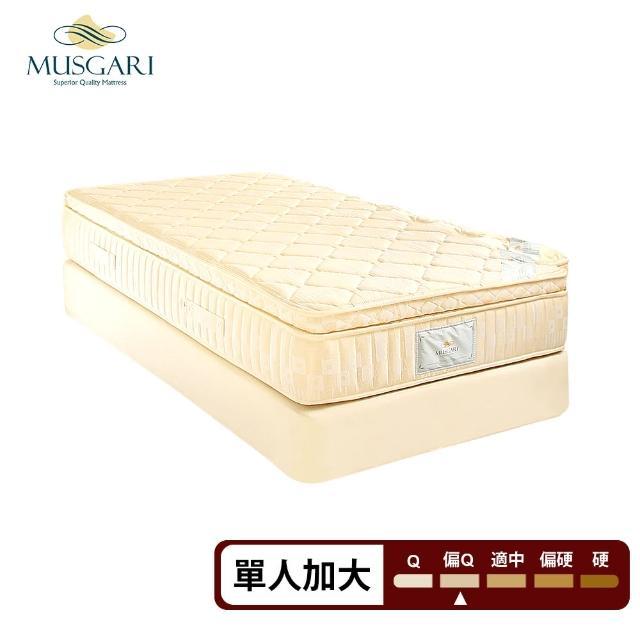 【MUSGARI瑪格麗】雅典娜 乳膠獨立筒 彈簧床墊-單人3.5尺(送緹花枕)