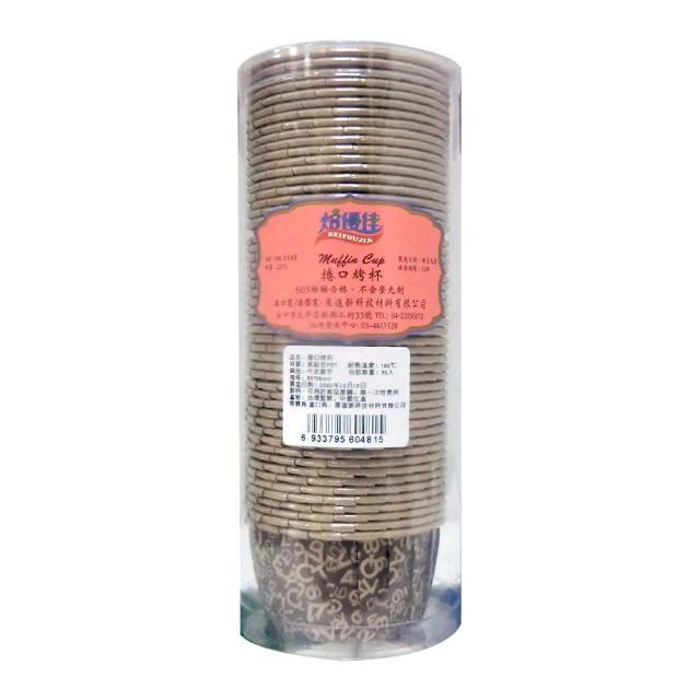 【生活King】捲口烤杯-咖啡牛皮數字50入-50mm