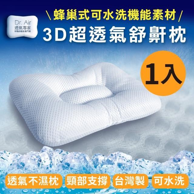 【Dr.Air透氣專家】3D可水洗透氣 涼夏款 舒鼾枕 蝶型枕 台灣製(1入-偏硬枕)
