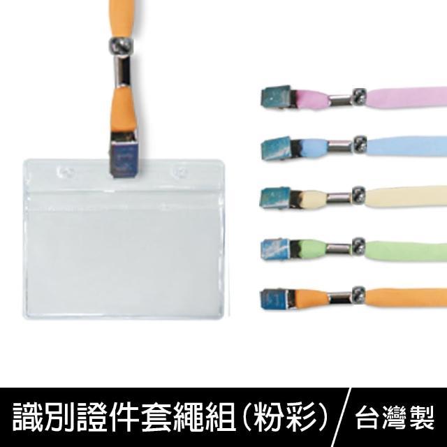 【珠友】Unicite 識別證件套繩組/橫式/粉彩/30入(證件套/工作證套/票卡夾)