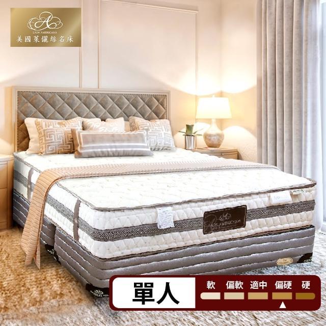【Lady Americana】萊儷絲凱洛琳 獨立筒床墊-單人3尺(送保潔墊)