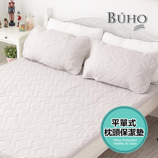 【BUHO】防水平單式竹炭枕頭保潔墊(2入)