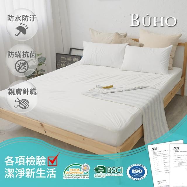 【BUHO】防蹣透氣針織複合防水飯店民宿純白床包/保潔墊(7尺雙人特大)