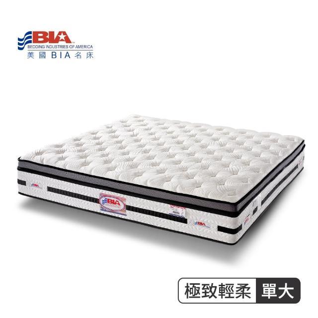 【美國名床BIA】極致輕柔 獨立筒床墊-3.5尺加大單人(比利時乳膠)