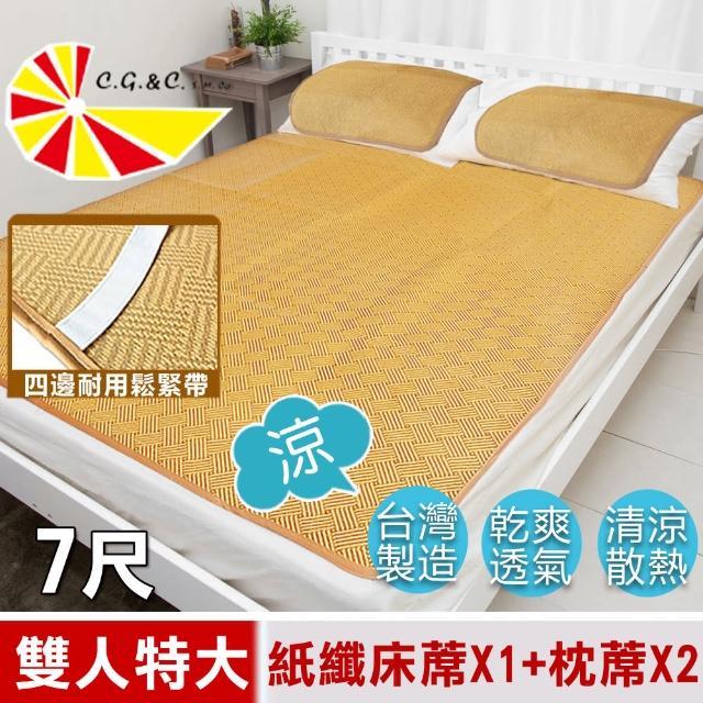【凱蕾絲帝】台灣製造-軟床專用透氣紙纖雙人特大涼蓆三件組(7尺-1蓆2枕)