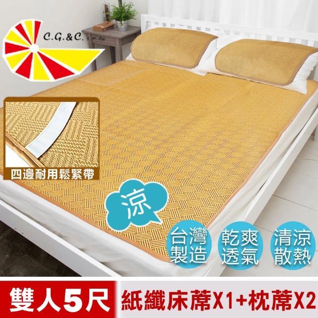 【凱蕾絲帝】台灣製造-軟床專用透氣紙纖雙人涼蓆三件組(5尺-1蓆2枕)