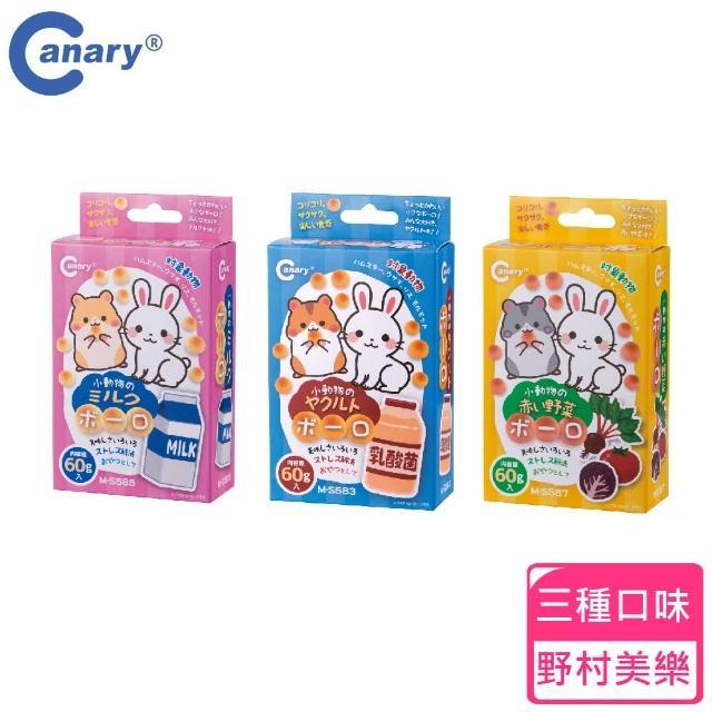 【CANARY】野村美樂小動物乳球蛋酥 85G(寵物鼠 兔 蜜袋鼯 乳酸菌 純牛奶 甜菜根)