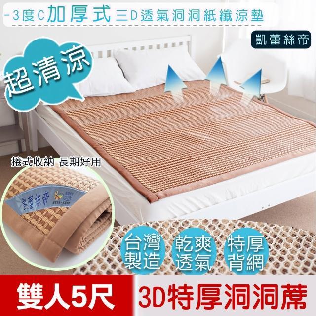 【凱蕾絲帝】台灣製造-3度C加厚式三D透氣洞洞紙纖涼墊(雙人5尺)