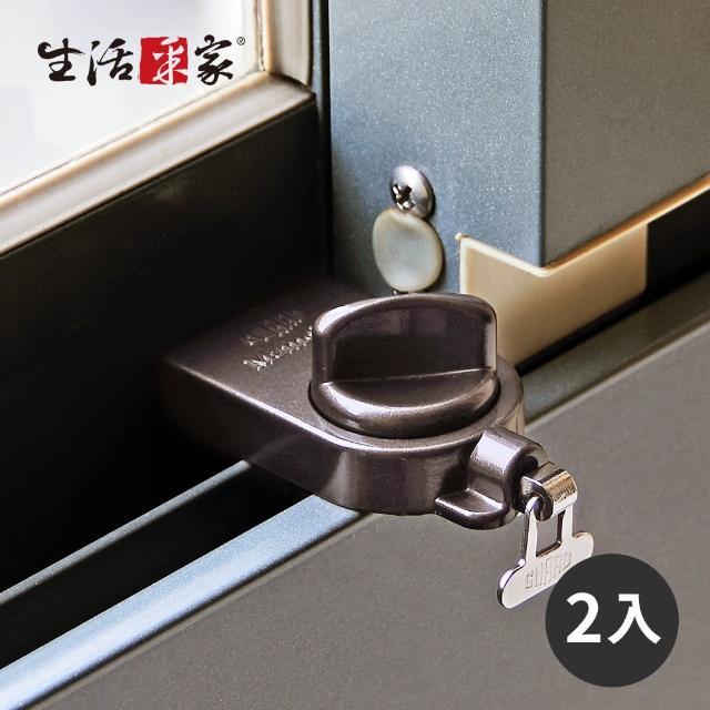 【生活采家】日本GUARD兒童安全鋁窗鎖_小確保環_棕_2入裝(#99264)