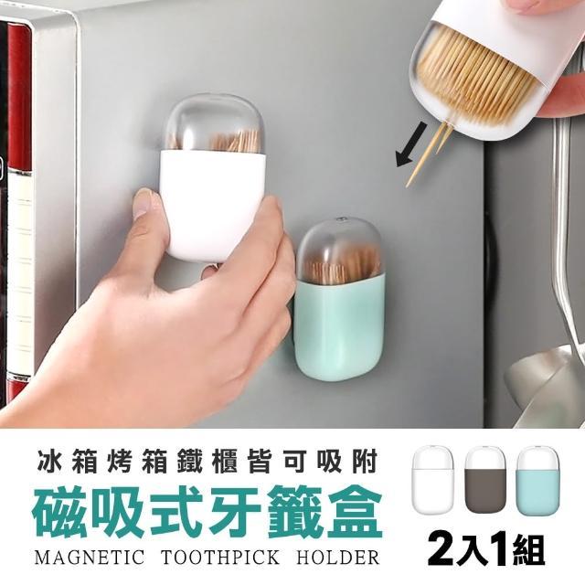 【樂居家】磁吸式牙籤收納盒-2入組(牙籤棒 牙籤盒 牙籤收納 冰箱貼 冰箱磁鐵)