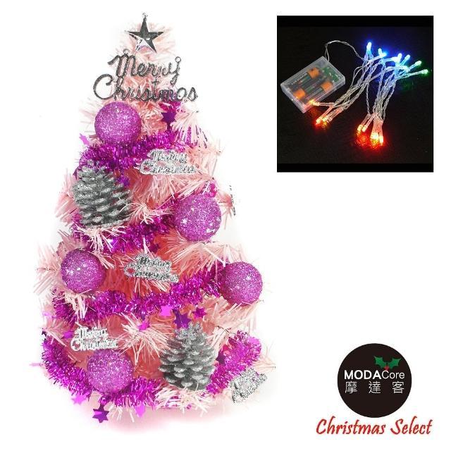 【摩達客】耶誕-1尺/1呎-30cm台灣製迷你裝飾粉紅色聖誕樹(含粉紫銀松果系/含LED20燈彩光電池燈/免組裝)