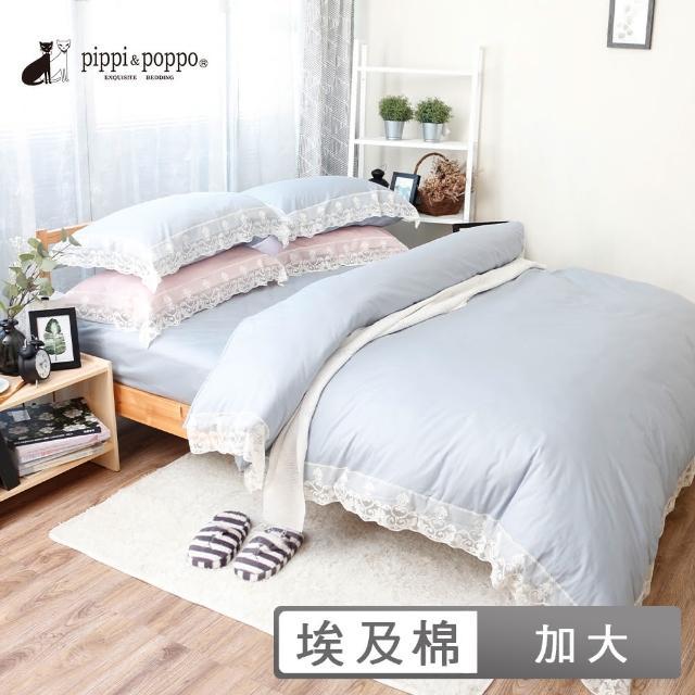 【pippi & poppo】埃及棉 素色 四件式兩用被床包組 公主蕾絲-藍(加大)