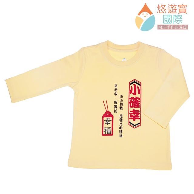 【悠遊寶國際-MIT手作的溫暖】長袖T恤--「小確幸篇」(鵝黃色)