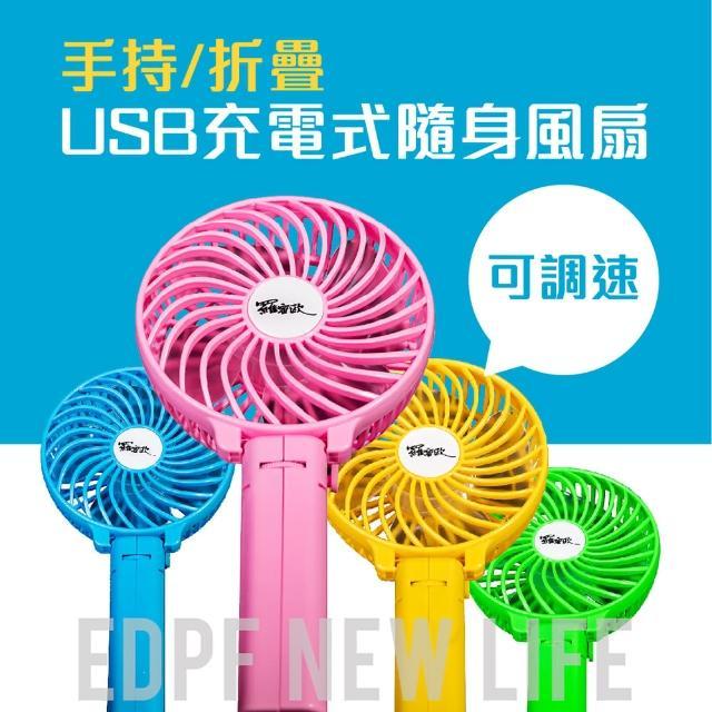 【羅蜜歐】4吋充電隨身多功能風扇 EF-0406(可換式充電電池/隨身電扇/電風扇/手持扇)
