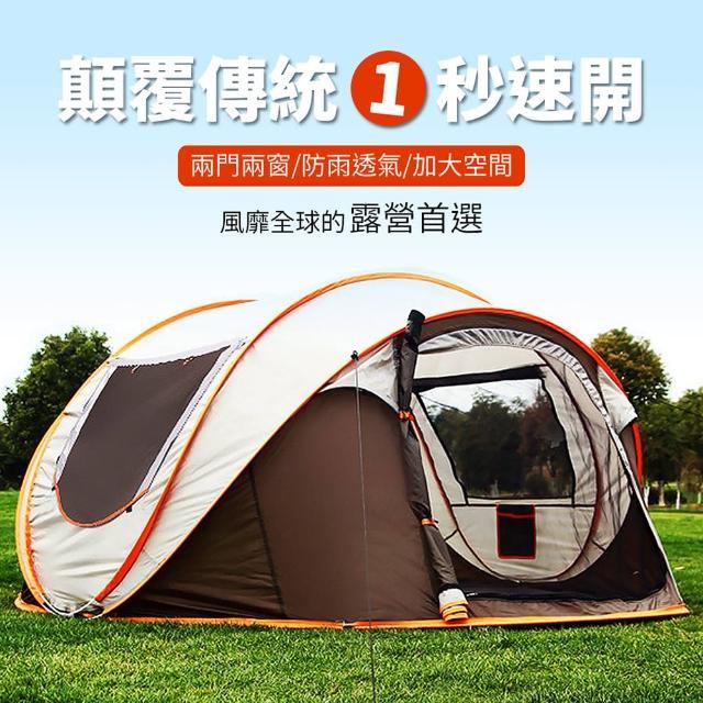 【XINCHANG】戶外4-6人全自動秒開帳篷(秒帳 帳篷 露營 野餐 郊遊 出遊)