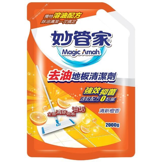 【妙管家】去油地板清潔劑補充包-橙香(2000g)