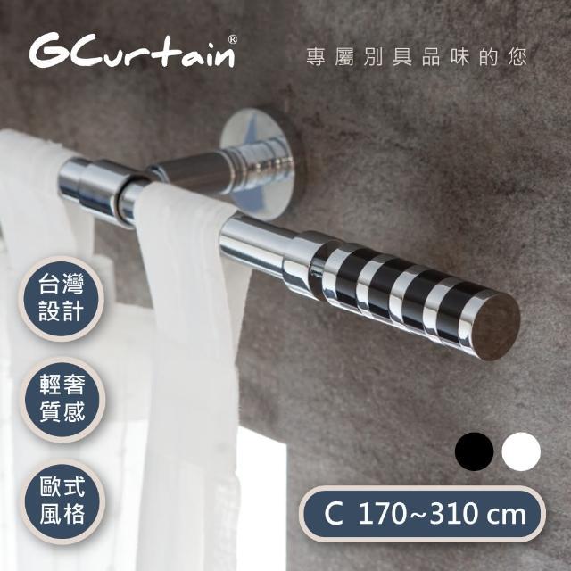 【GCurtain】時尚風格金屬窗簾桿套件組 GCMAC8014 沉靜黑/優雅白 雙色可選(170公分 - 310公分)