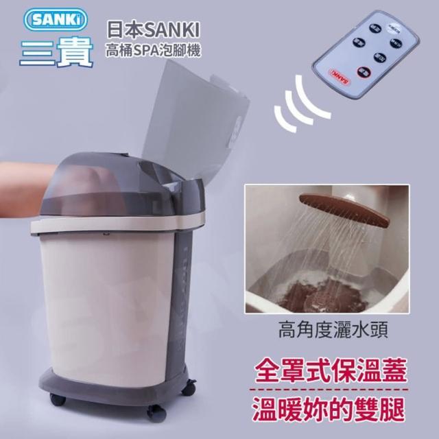 【★母親節優惠★日本SANKI三貴】好福氣高桶數位足浴機(灰)
