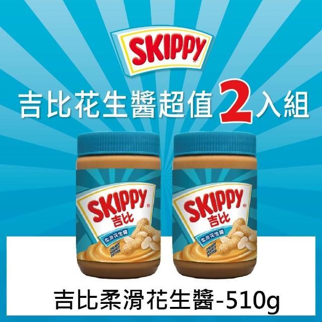【SKIPPY 吉比】柔滑花生醬(510g)X2入