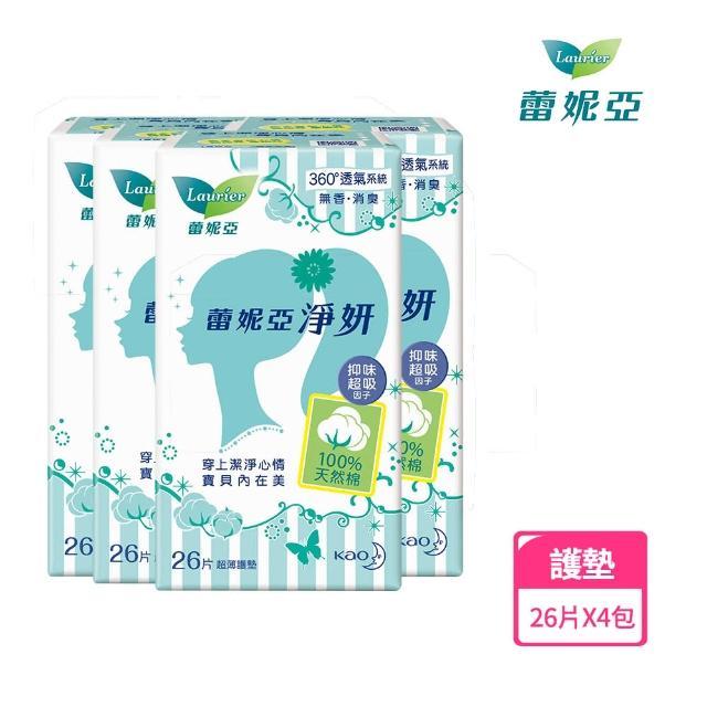 【蕾妮亞】淨妍護墊100%天然棉(26片X4包)