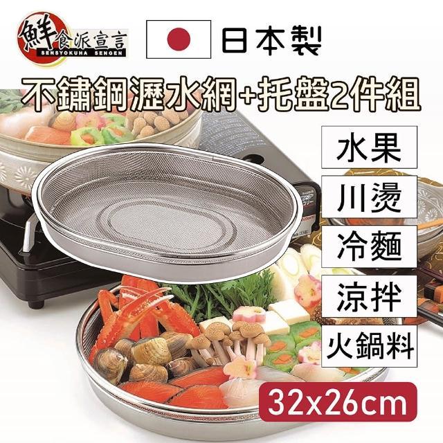 【鮮食派宣言】日本製304不鏽鋼瀝水網+托盤2件組 32cm 洗碗機可(備料/洗菜/涼麵/水果/火鍋料/川燙)