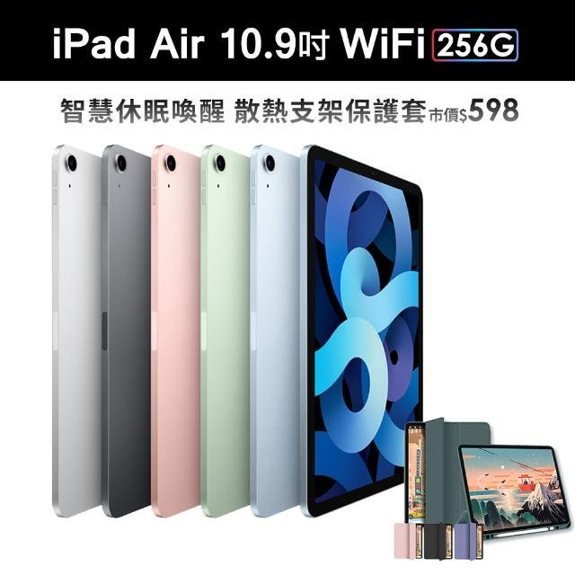 智慧休眠喚醒皮套組【Apple 蘋果】2020 iPad Air 4 平板電腦(10.9吋/WiFi/256G)