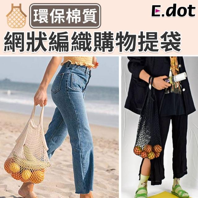 【E.dot】環保網狀購物袋手提袋