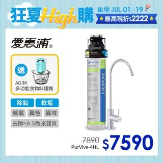【愛惠浦】進階除鉛系列淨水器(EVERPURE PURVIVE-4HL)