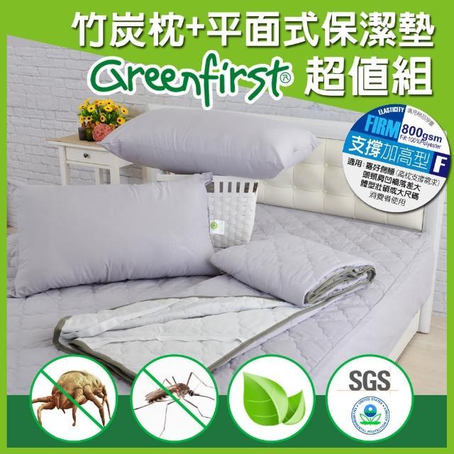 【加高枕x2+平面式保潔墊】大6尺-法國天然防蹣竹炭淨化技術(Greenfirst系列)