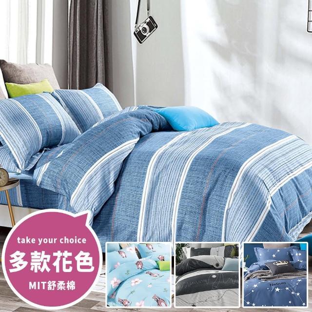 【GiGi居家寢飾生活館】舒柔棉3.5尺單人床包組MIT台灣製造(磨毛 天絲絨 天鵝絨 雲絲絨)