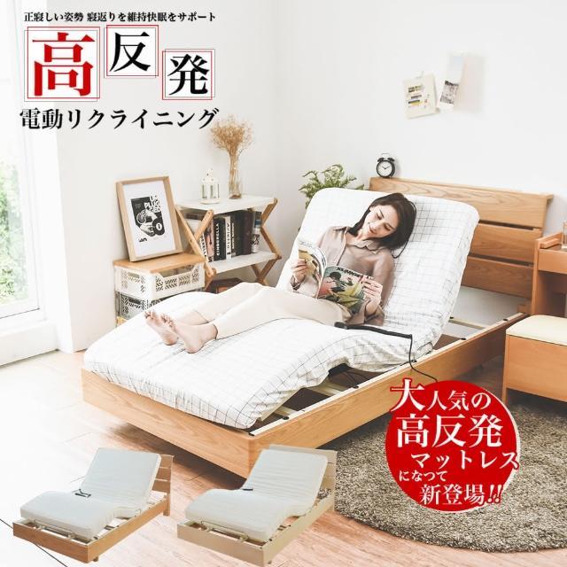 【完美主義】日式舒適單人電動床(附插座+床頭+床底+床墊)