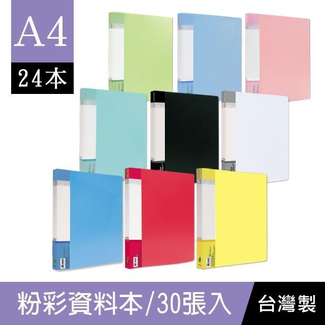 【珠友】A4/13K 粉彩資料本/30張/24本入(資料簿/檔案本/資料夾/檔案夾/文件夾)