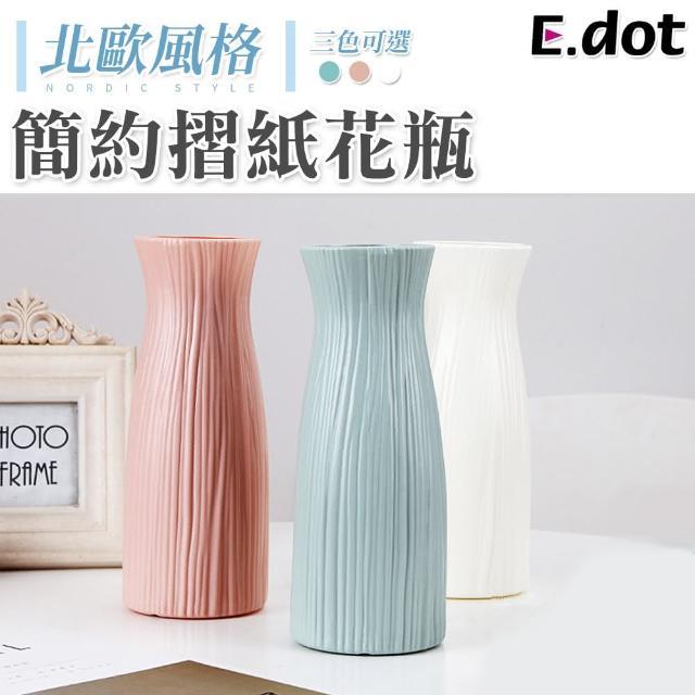 【E.dot】仿陶瓷摺紙花瓶