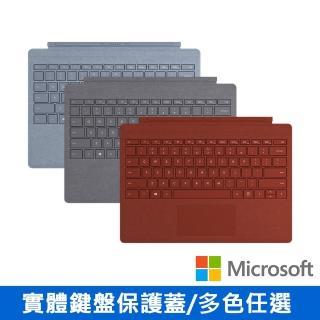 【Microsoft 微軟】Surface Go實體鍵盤保護蓋(多色任選)