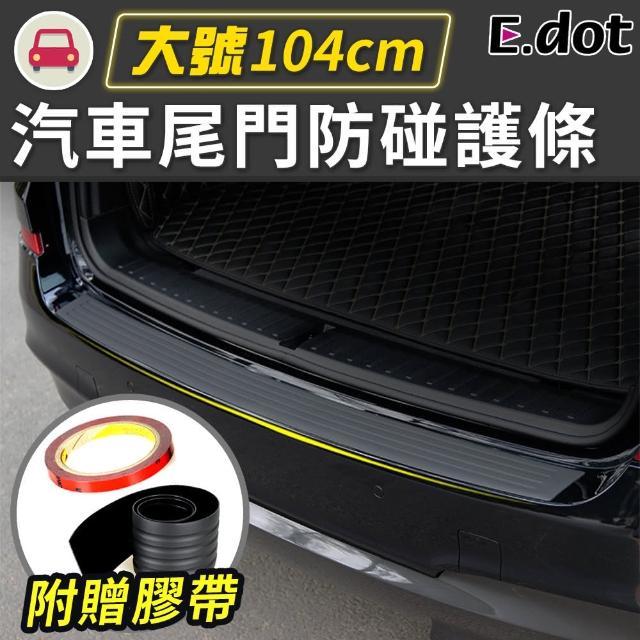 【E.dot】汽車尾門防刮防撞條-大