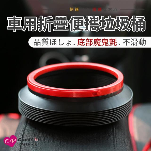 【Cap】車用可折疊便攜垃圾桶(4L)