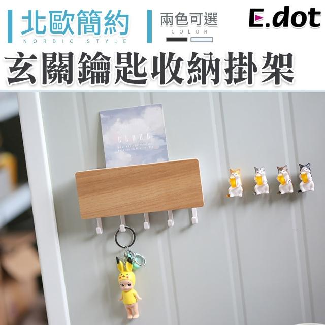 【E.dot】玄關鑰匙收納架