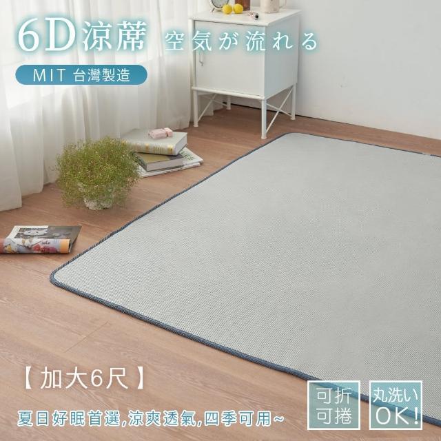 【BELLE VIE】台灣製 6D可水洗超透氣彈力床墊 灰色特仕/露營墊/瑜珈墊(雙人加大-180x186cm)