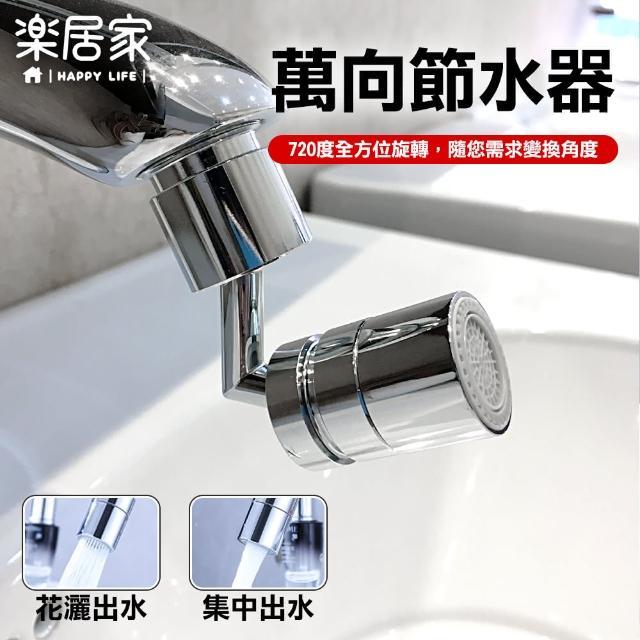 【樂居家】萬向水龍頭節水器(廚房水龍頭 節水器 起泡器 起波器 省水 增壓節水)
