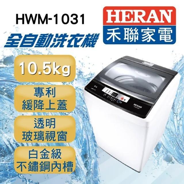 【★滿額送mo幣★HERAN 禾聯】10.5公斤智能LED面板洗衣機(HWM-1031)