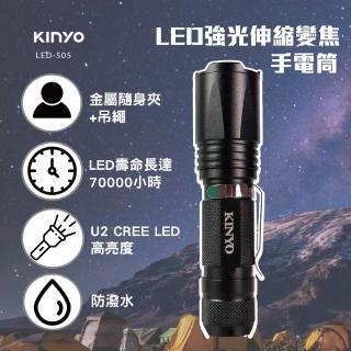 【KINYO】LED強光變焦手電筒(LED-505)