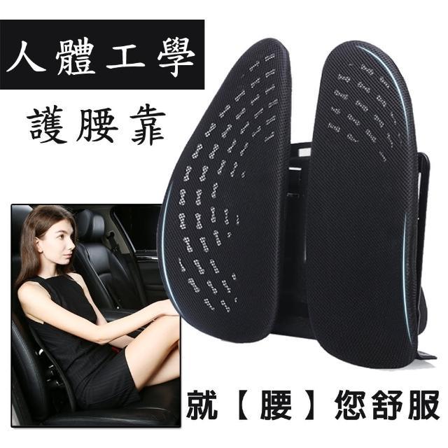 【City-Life】人體工學護腰靠/辦公坐椅護腰墊/汽車靠墊