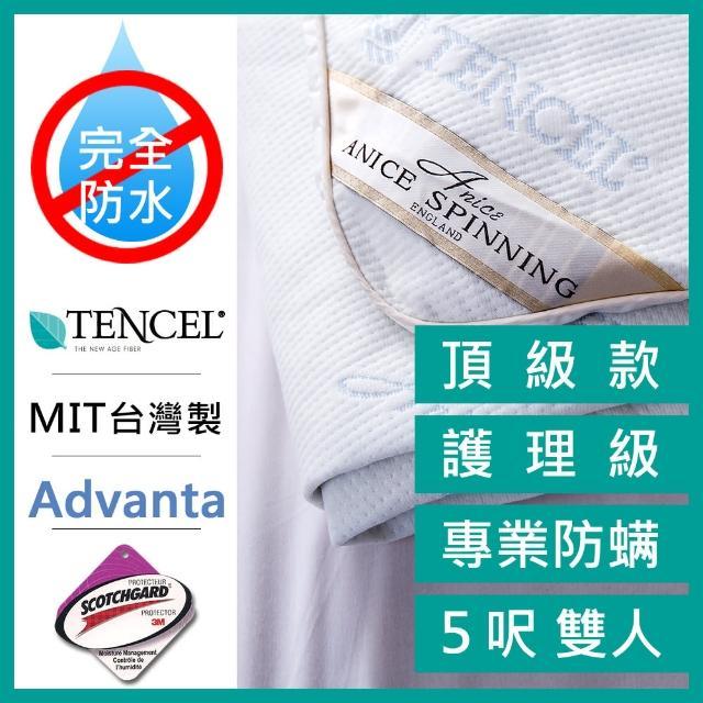 【A-nice 台灣製】100%真防水 護理級專業物理性防蹣 天絲床包式保潔墊(雙人 5呎 TD)