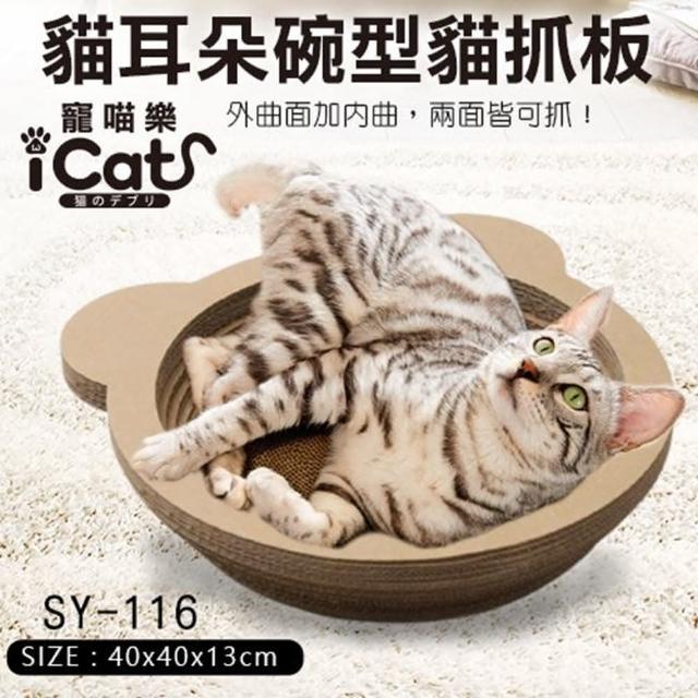 【iCat 寵喵樂】貓耳朵碗型貓抓板/睡窩(SY-116)