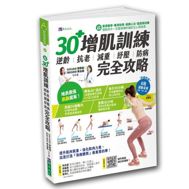 30+增肌訓練:逆齡•抗老•減重•紓壓•防病 完全攻略