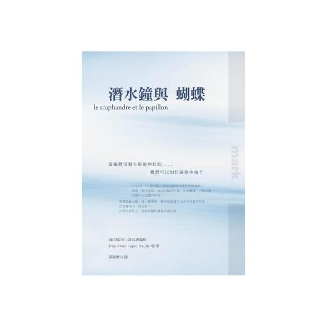 潛水鐘與蝴蝶(新版)