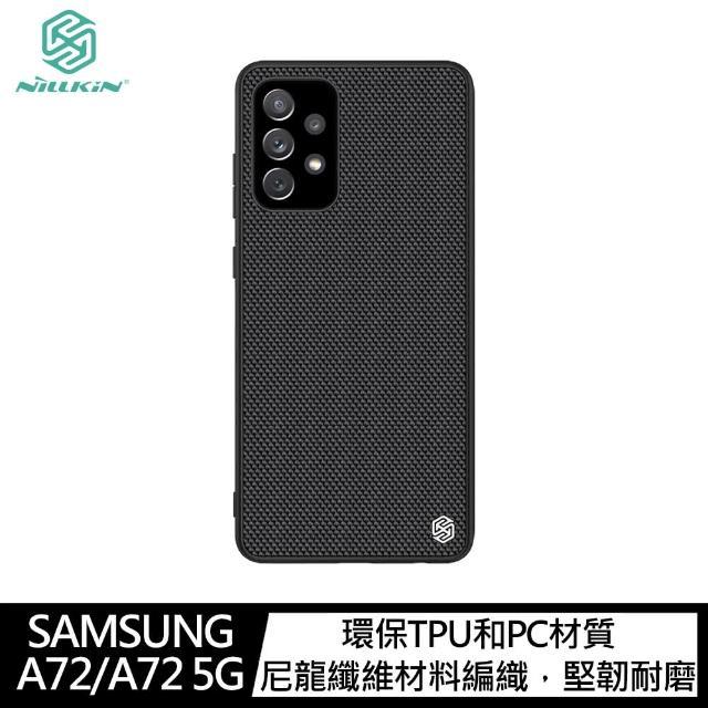 【NILLKIN】SAMSUNG Galaxy A72/A72 5G 優尼保護殼(#手機殼 #保護殼 #背蓋式)