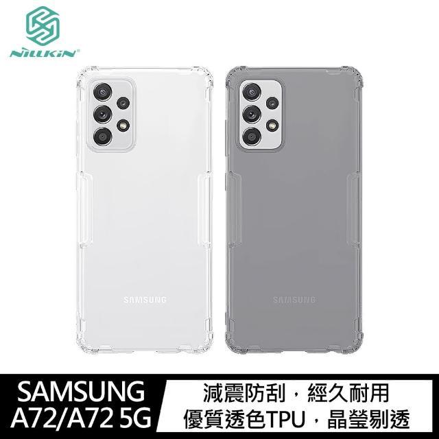 【NILLKIN】SAMSUNG Galaxy A72/A72 5G 本色TPU軟套(#手機殼#四角氣囊 #防摔)